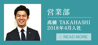 営業部 高橋 2018年4月入社