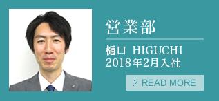 営業部 樋口 2018年2月入社