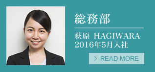 総務部 萩原 2016年5月入社
