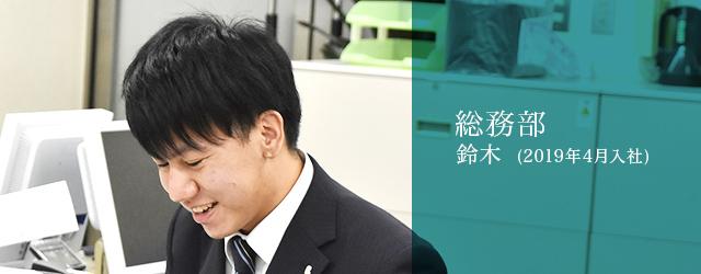 総務部 鈴木 2019年4月入社