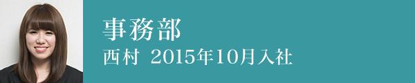 事務部 西村 2015年10月入社