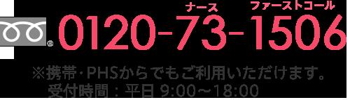 0120-73-1506 ※携帯・PHSからでもご利用いただけます。受付時間:平日9:00〜18:00